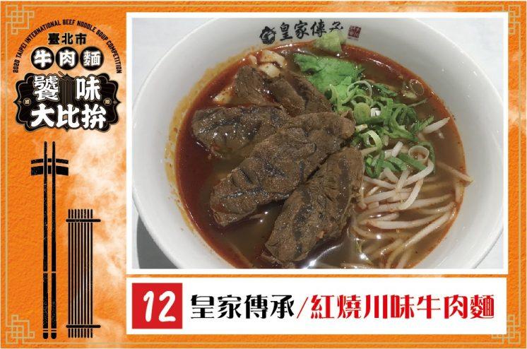 2020台北市牛肉麵紅燒冠軍