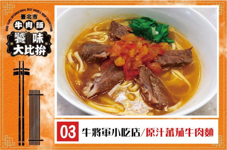 2020台北市牛肉麵番茄冠軍