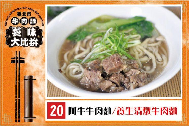 2020台北市牛肉麵清燉冠軍