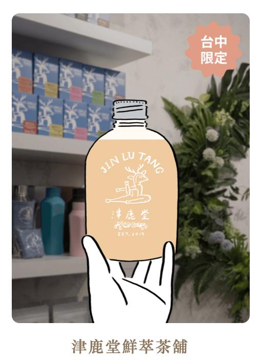 2020台灣奶茶節 13 津鹿堂鮮翠茶舖