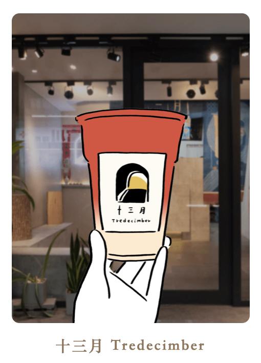 2020台灣奶茶節 16 十三月