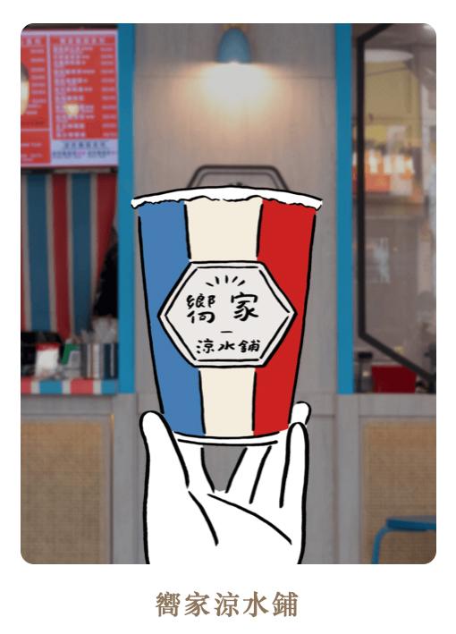 2020台灣奶茶節 17 嚮家涼水舖