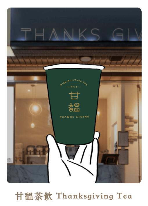 2020台灣奶茶節 18 甘馧茶飲