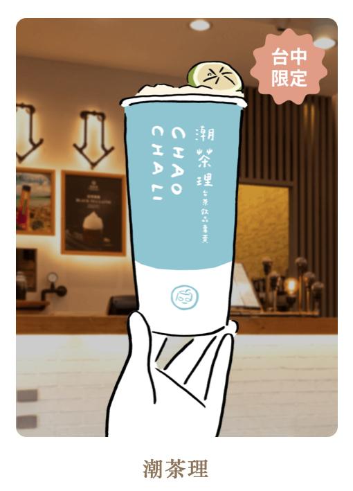 2020台灣奶茶節 19 潮茶理