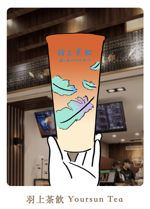 2020台灣奶茶節 2 羽上茶飲