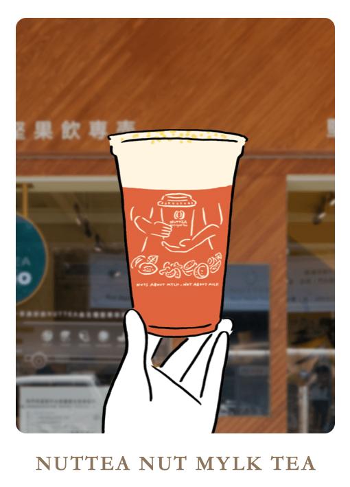 2020台灣奶茶節 20 堅果茶