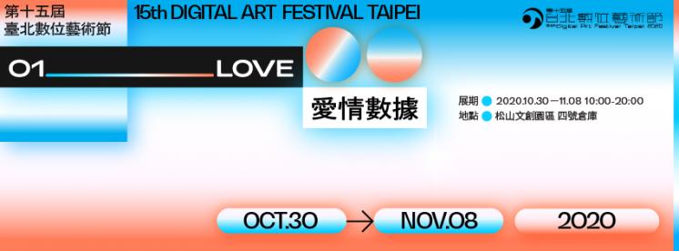 2020台北數位藝術節-愛情數據