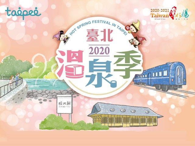 2020臺北溫泉季