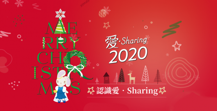 統一集團 愛.Sharing-1