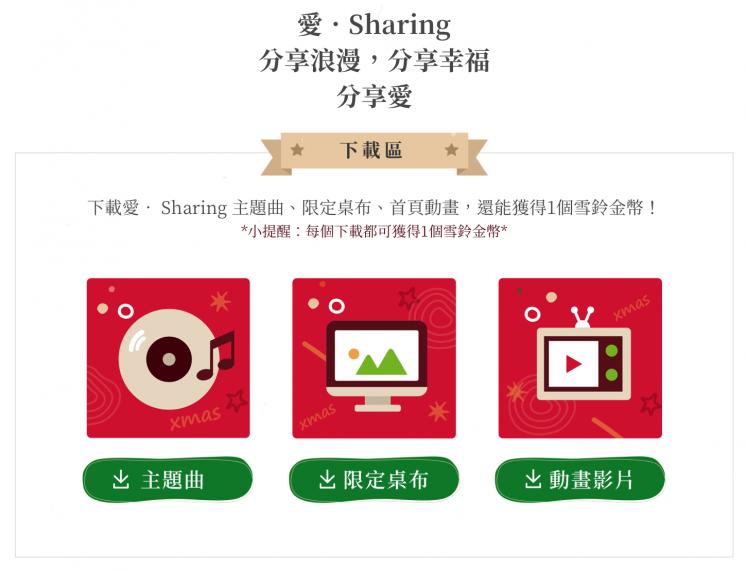 認識愛Sharing