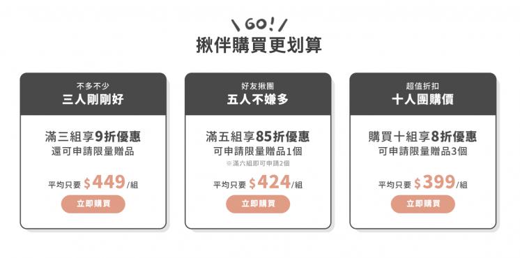 2020台灣奶茶節 購買會員