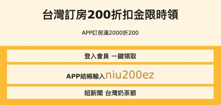 2020台灣奶茶節 易遊網優惠