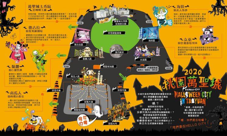 2020桃園萬聖城展區地圖