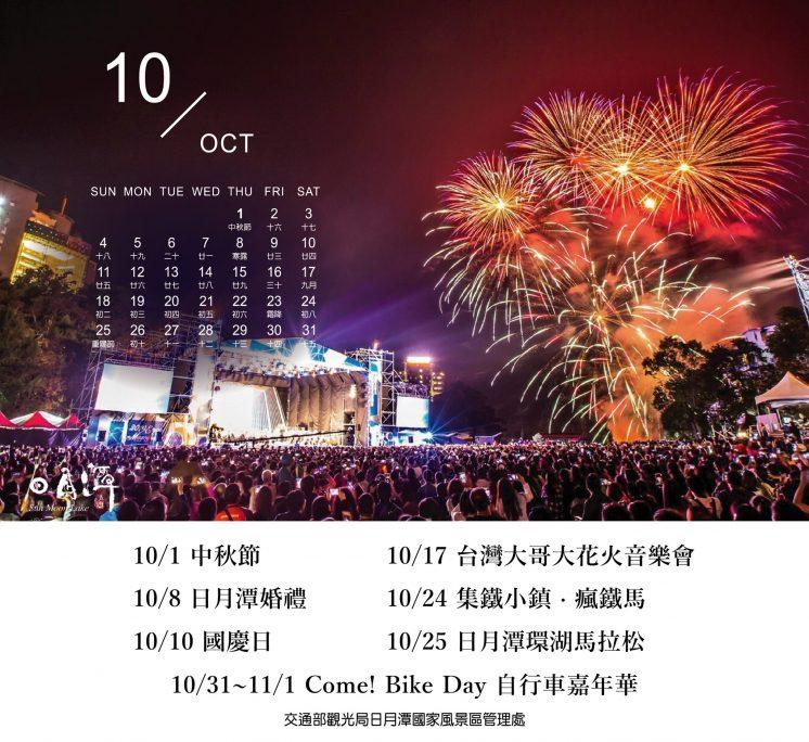 2020日月潭Come!BikeDay花火音樂嘉年華