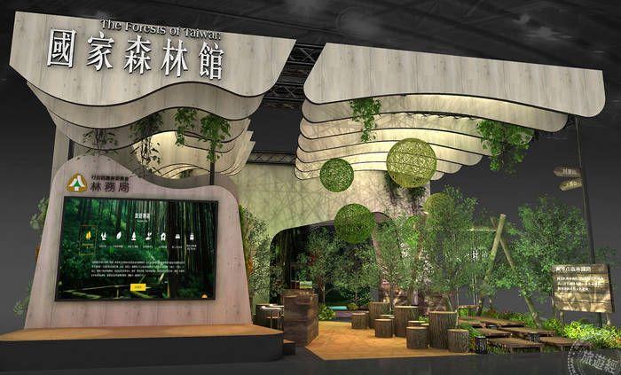 國家森林館2020ITF旅展