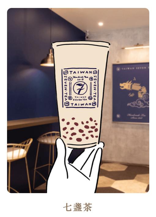 2020台灣奶茶節 21 七盞茶