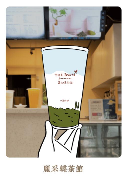 2020台灣奶茶節 23 麗采蝶茶館