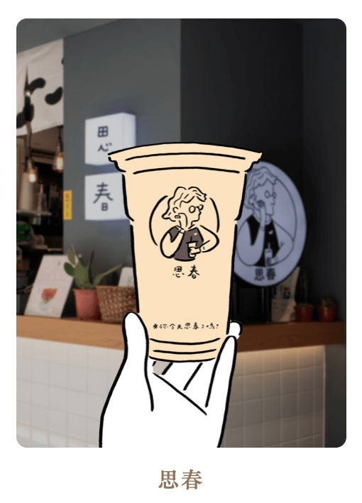 2020台灣奶茶節 24 思春