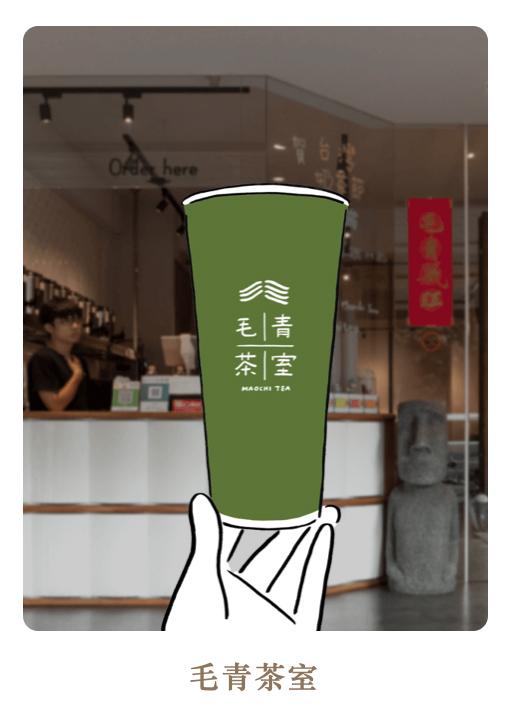 2020台灣奶茶節 26 毛青茶市