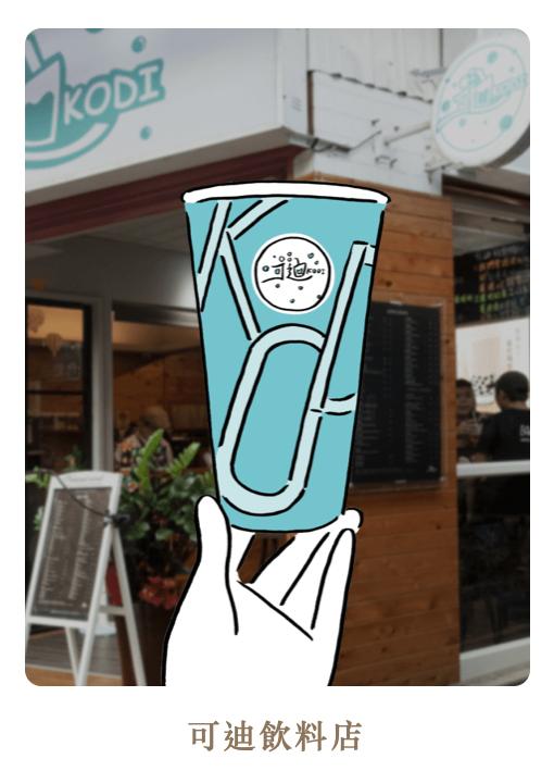 2020台灣奶茶節 27 可迪飲料店