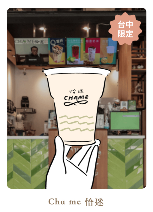 2020台灣奶茶節 28 恰迷