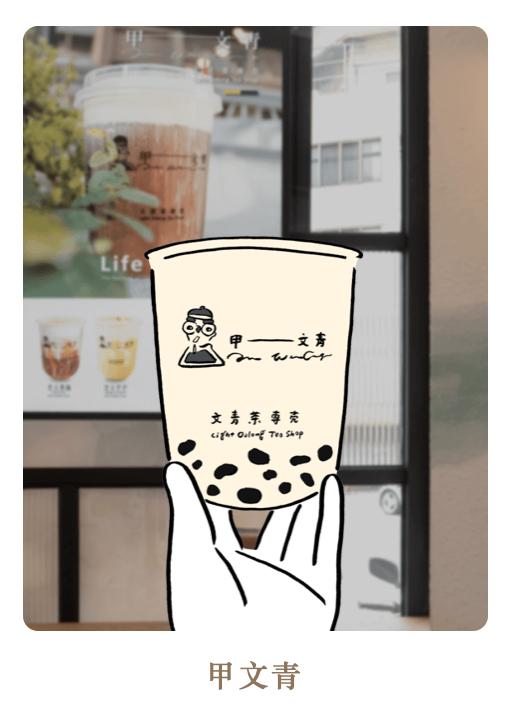 2020台灣奶茶節 29 甲文青