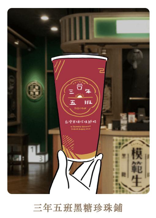 2020台灣奶茶節 4 三年五班黑糖珍珠舖