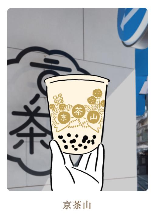 2020台灣奶茶節 6 京茶山