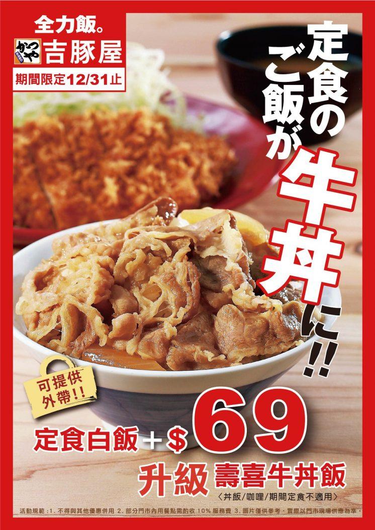 吉豚屋白飯加價69元升級