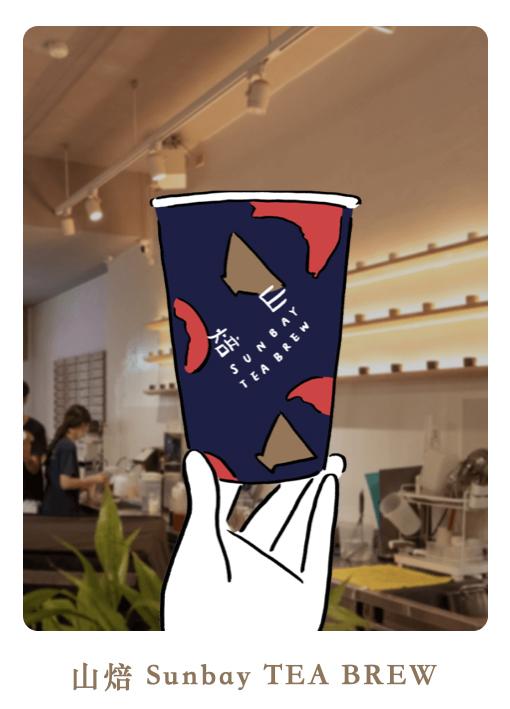 2020台灣奶茶節 7 山焙