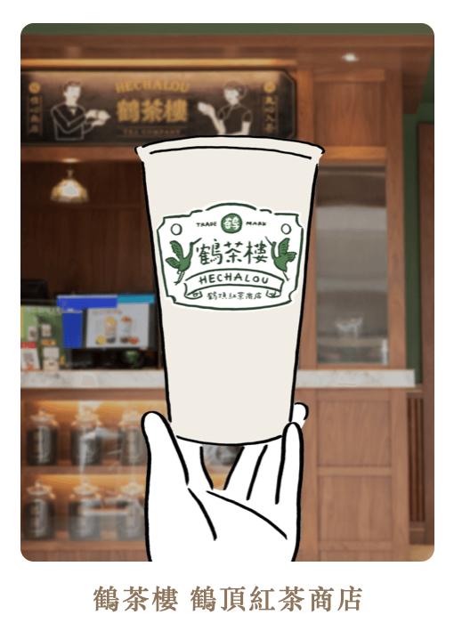 2020台灣奶茶節 8 鶴茶樓