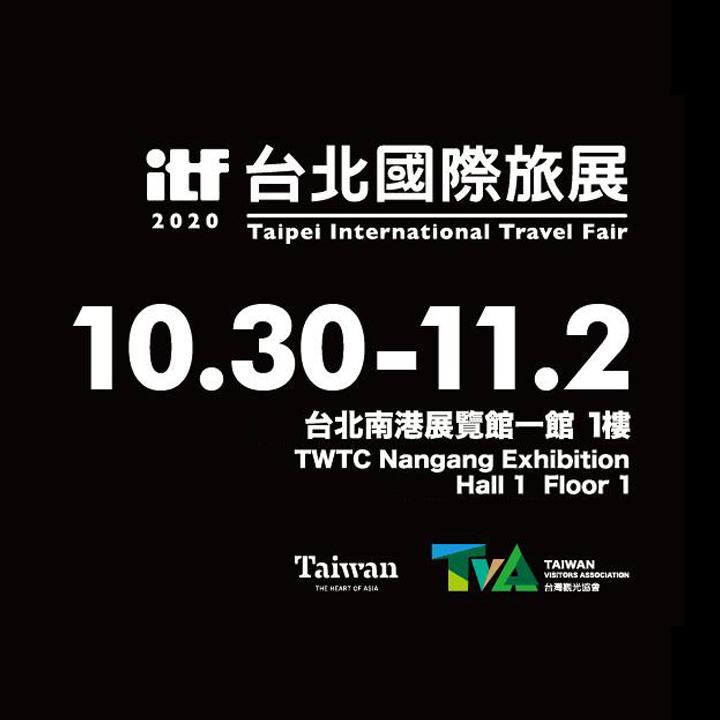 ITF 台北國際旅展