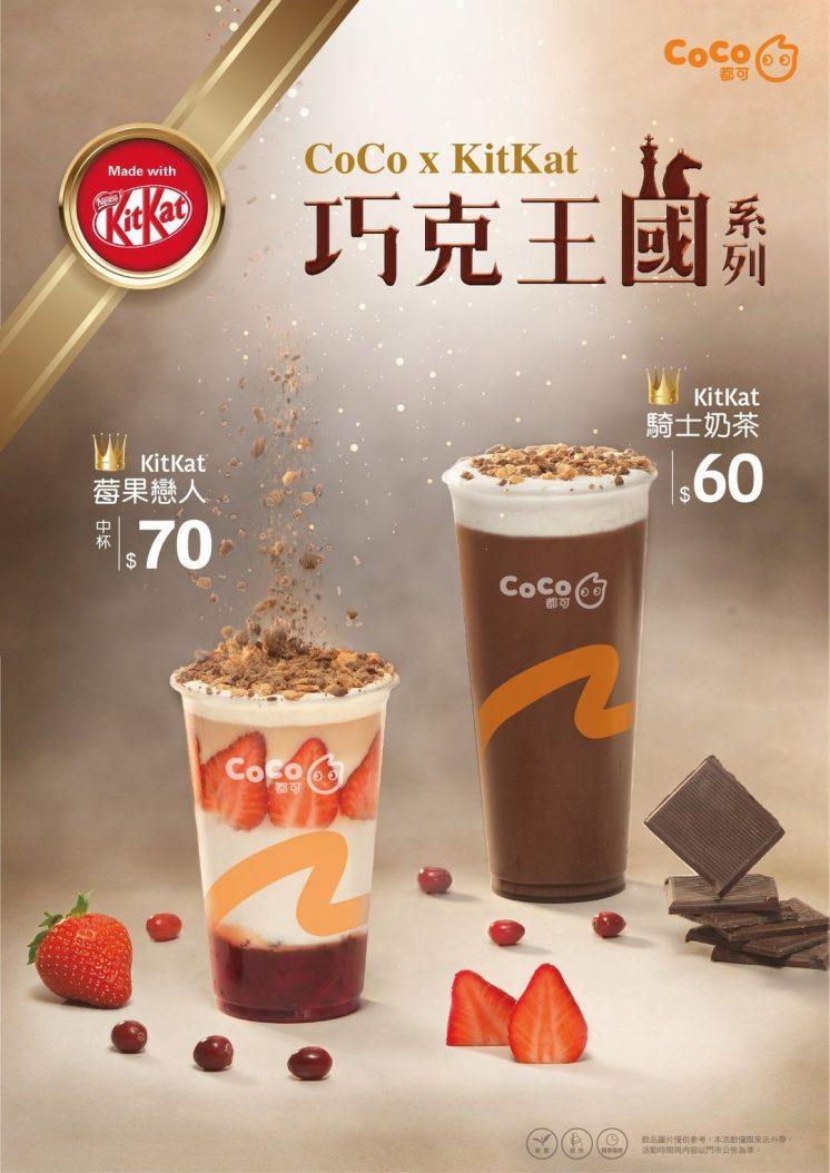 coco KitKat巧克騎士奶茶