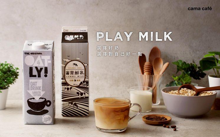 cama café PLAY MILK檔期活動