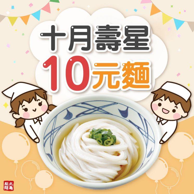 丸龜製麵10月壽星10元加購烏龍麵