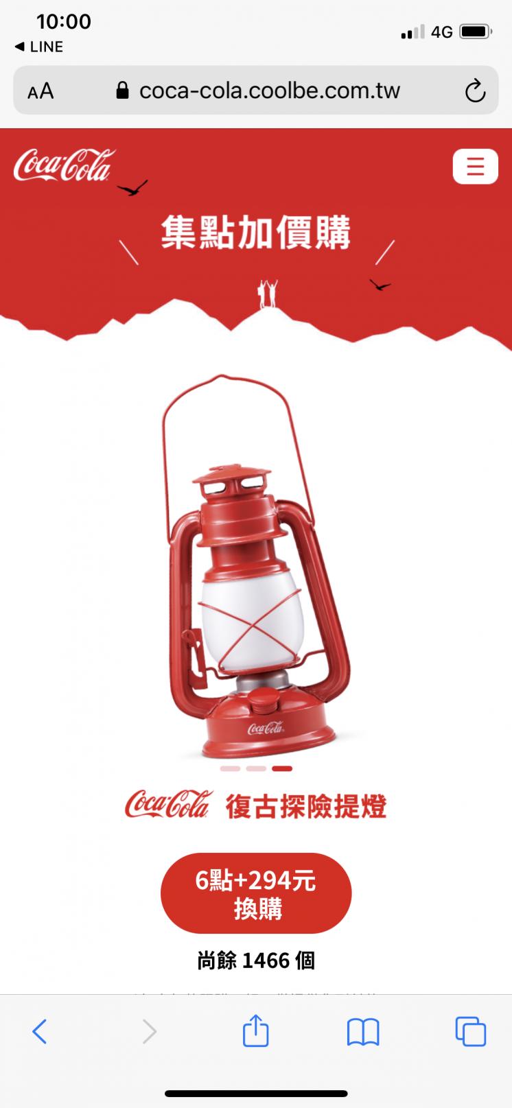 可口可樂活動商品