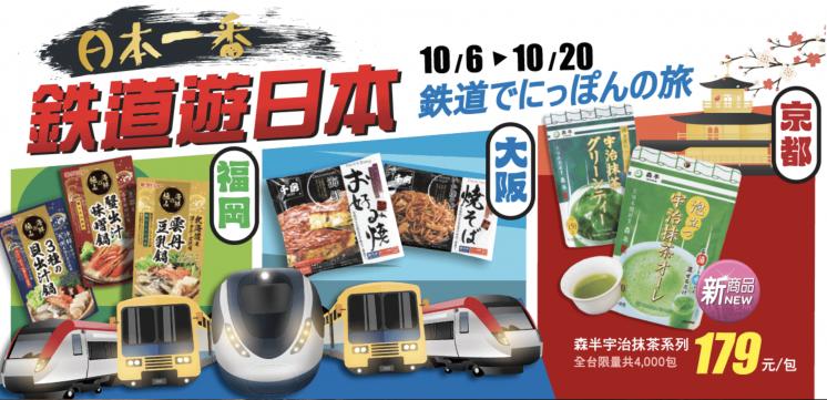 家樂福跟著鐵道遊日本