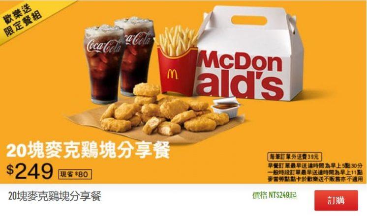 歡樂送麥克雞塊分享餐