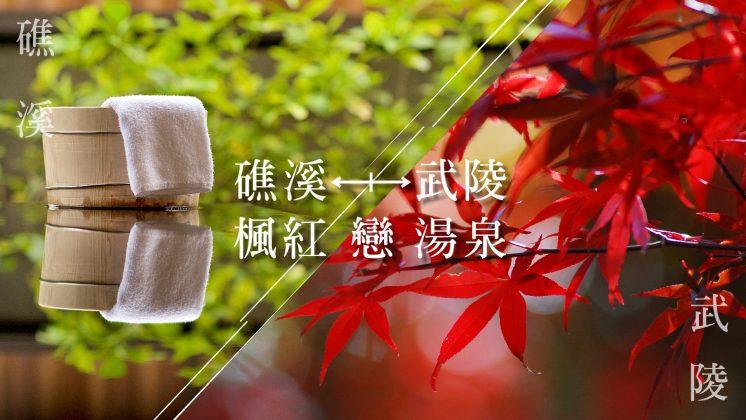 礁溪晶泉丰旅:武嶺富野度假村