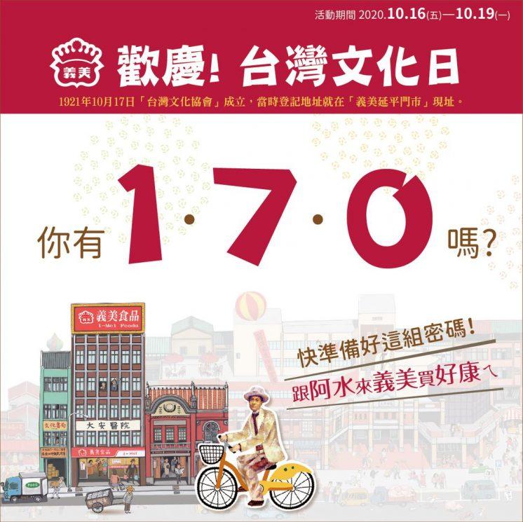 義美 台灣文化日