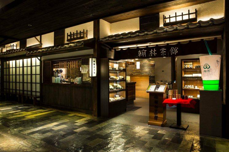 翰林茶館店門口