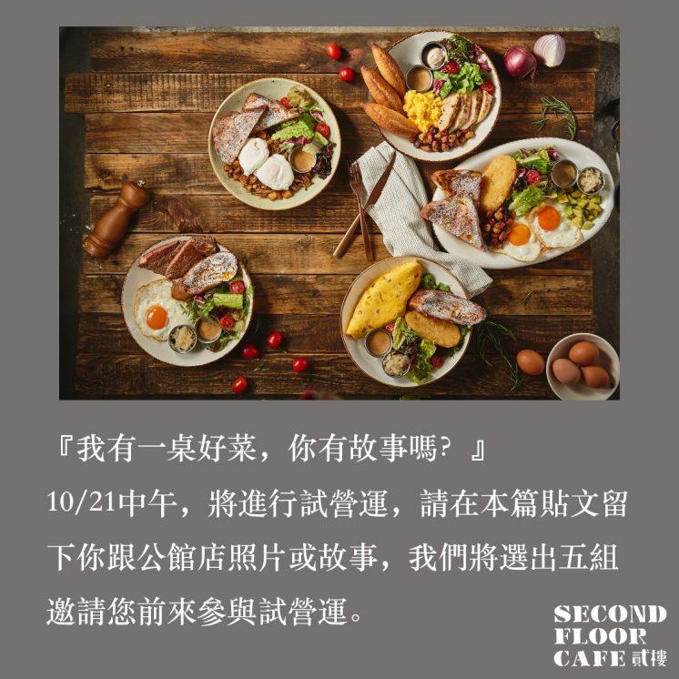 貳樓公館店活動圖