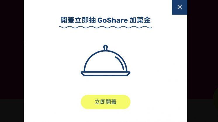 開蓋抽GoShare開菜金