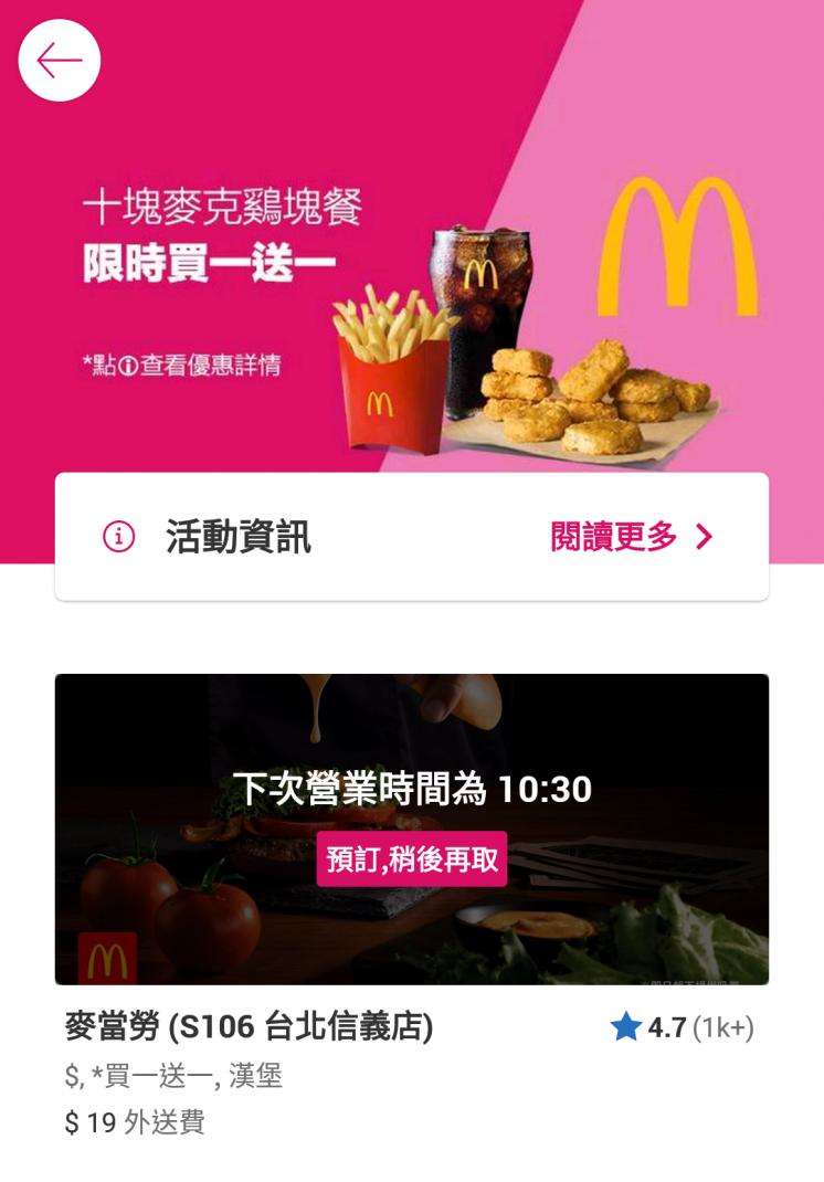 foodpanda麥當勞麥克雞塊買一送一圖