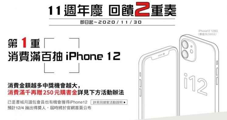 hami 抽 iphone 12 說明