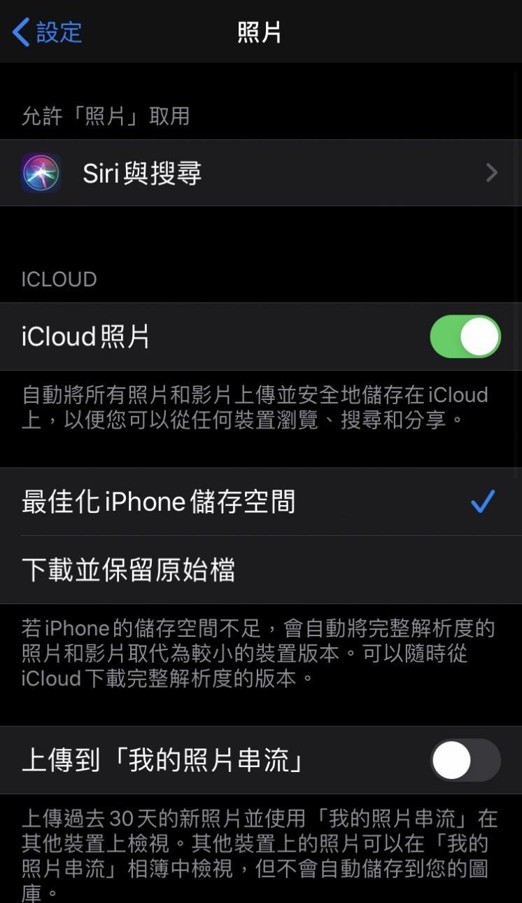 iPhone最佳化儲存空間