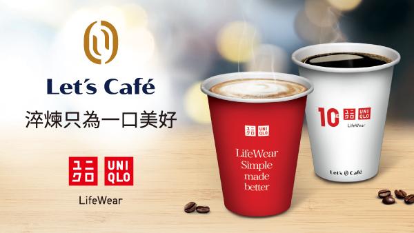 全家LETS CAFE UNIQLO聯名杯