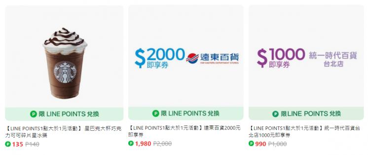 LINE酷券1點大於1元.jpg