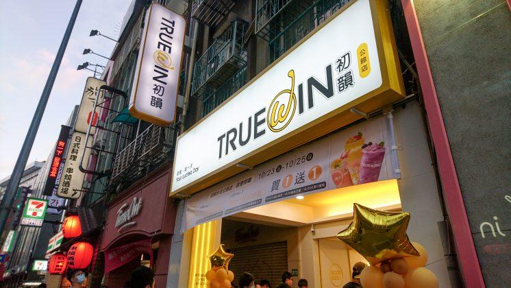 初韻truewin公館店