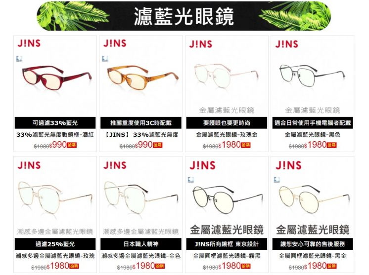 濾藍光眼鏡